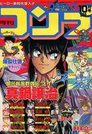 月刊 コミックコンプ 1992年10月号