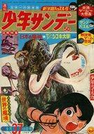 不備有)週刊少年サンデー 1966年9月18日号 37