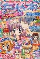 ちゃおデラックス 2006年6月号