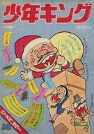 週刊少年キング 1971年9月12日号 38
