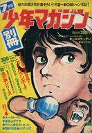 別冊少年マガジン 1971年7月号