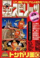 付録付)週刊ビッグコミックスピリッツ 1988年11月9日増刊号