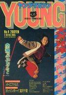 ヤングマガジン 1985年2月18日号