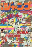 ランクB)週刊少年ジャンプ 1974年12月23日号 52号