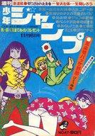 週刊少年ジャンプ 1970年11月16日号 No.47