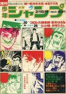 少年ジャンプ 1971年2月12日号 8