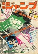 週刊少年ジャンプ 1971年8月2日号 NO.32