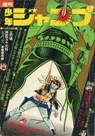週刊少年ジャンプ 1971年9月20日号 No.39