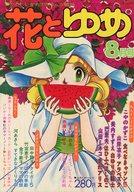 付録付)花とゆめ 1974年8月号