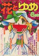 付録無)花とゆめ 1974年8月号