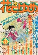花とゆめ 1980年11月05日号