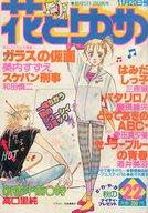 花とゆめ 1980年11月20日号