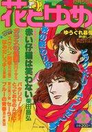 花とゆめ 1980年12月5日号