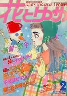花とゆめ 1985年1月10日号