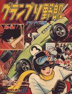 不備有)少年 新年号ふろく 少年パンチ 1967