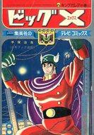 ランクB)集英社のテレビ・コミックス ビッグX 8 1965年8月号