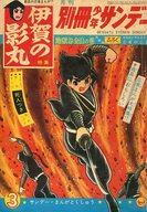 付録無)別冊少年サンデー 1967年3月号