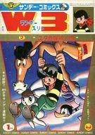 付録無)サンデー・コミックス W3(ワンダースリー) 1966年1月号