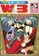 サンデー・コミックス W3(ワンダースリー) 1966年5月号