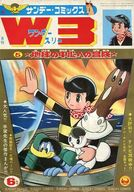 サンデー・コミックス W3(ワンダースリー) 1966年6月号