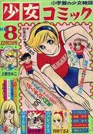 ランクB)付録付)少女コミック 1969年12月12日号