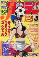 Jサンデー 1994年11月24日号 週刊少年サンデー特別増刊