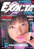 週刊ヤングマガジン増刊エグザクタ 1996年9月号 No.10