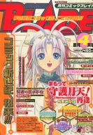 付録付)コミックブレイド 2002年4月号