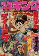 ランクB)週刊少年キング 1976年5月31日号 23