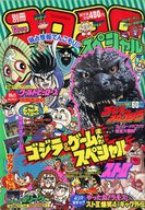 別冊 コロコロコミックスペシャル No.55 1993年12月号