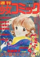 付録付)週刊少女コミック 1979年1月5日号