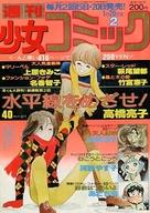 週刊少女コミック 1979年1月20日号