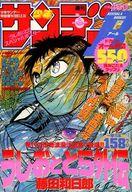 週刊少年サンデーR 1997年2月10日号特別増刊