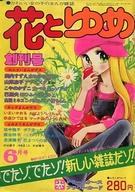 付録付)花とゆめ 1974年6月号 創刊号