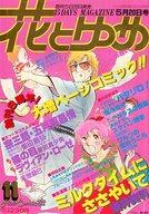 花とゆめ 1982年5月20日号 11