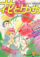 花とゆめ 1984年4月20日号 9