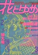 花とゆめ 1985年1月20日号 3