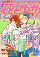 花とゆめ 1987年4月5日号 8