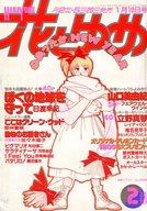 花とゆめ 1988年1月10日号 2