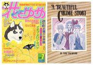 付録付)花とゆめ 1990年3月20日号 7