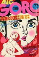 青春の尻尾 シリーズ 2 記里鼓車の男 別冊BIG GORO