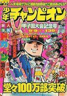 ランクB)週刊少年チャンピオン 1974年9月9日号 38