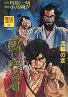 斬殺者 流転の章 漫画ゴラクコミックス 23