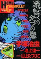 HOME COMICLET Vol.4 恐怖への九つの扉