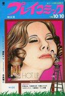 付録付)プレイコミック 1970年10月10日号