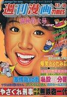 週刊漫画TIMES 1985年11月8日号