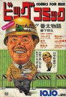 ビッグコミック 1972年10月10日号