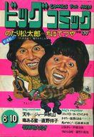ビッグコミック 1973年8月10日号