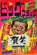 ビッグコミック 1979年1月1日増刊号