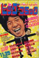 ビッグコミック 1980年11月25日号